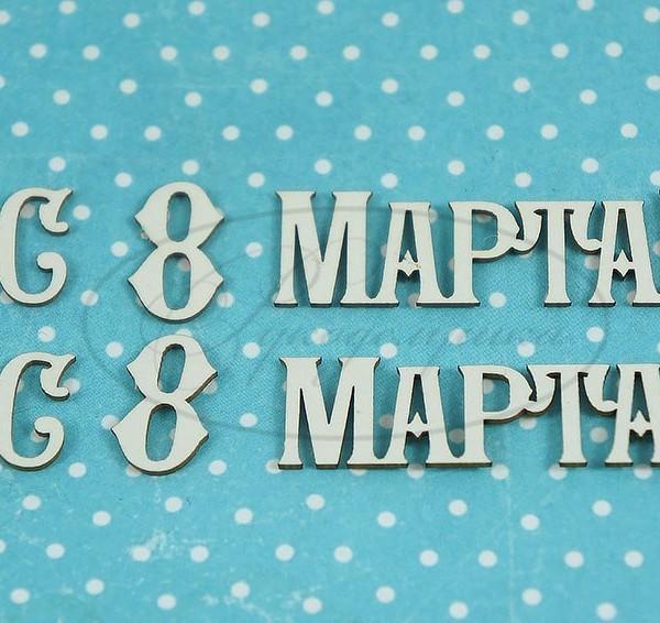 """Надпись """"С 8 марта!"""""""