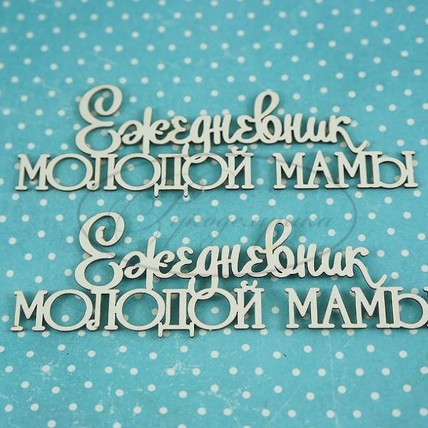 """Надпись """"Ежедневник молодой мамы"""""""