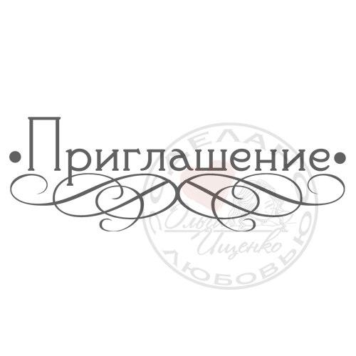 Авторские Ольга Ищенко 009 (Приглашение)
