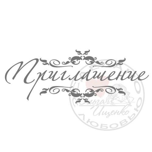Авторские Ольга Ищенко 008 (Приглашение)