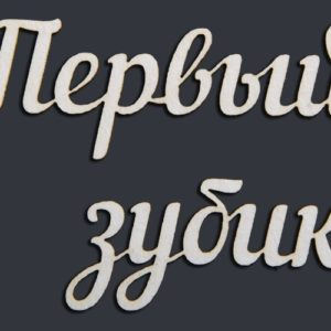 """Надпись """"Первый зубик"""""""