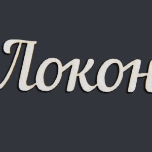 """Надпись """"Локон"""""""