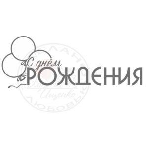 Авторские Ольга Ищенко 014 (С Днем Рождения)