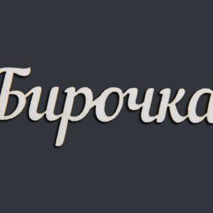 """Надпись """"Бирочка"""""""