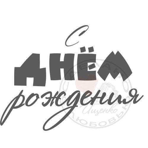 Авторские Ольга Ищенко 012 (С Днем Рождения)