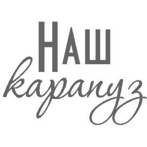 Штамп Наш карапуз
