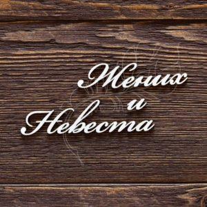 Надпись Жених и Невеста