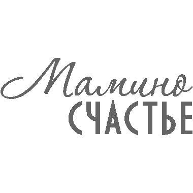 Штамп Мамино счастье