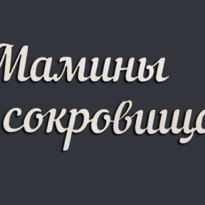 """Надпись """"Мамины сокровища"""""""