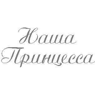 Штамп Наша Принцесса