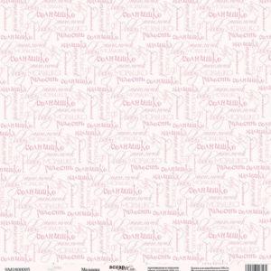Лист односторонней бумаги 30x30 от Scrapmir Малышка
