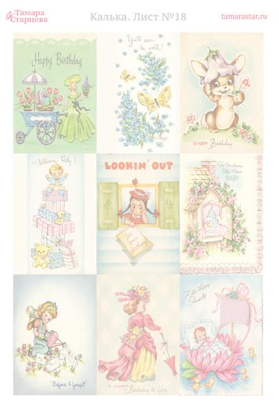 Калька. Лист №18 (Детские открытки)