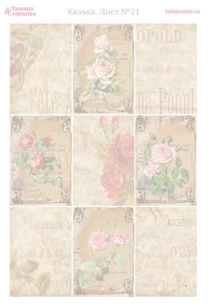 Калька. Лист №21 (Винтажные розы)