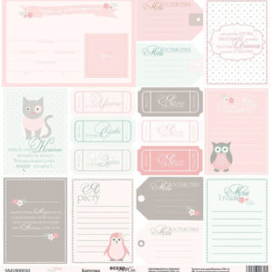 Лист односторонней бумаги 30x30 от Scrapmir Карточки