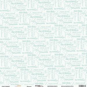 Лист односторонней бумаги 30x30 от Scrapmir Малыш