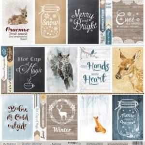 Лист односторонней бумаги 30x30 от Scrapmir Карточки из коллекции Rustic Winter