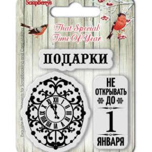 """Набор штампов 7*7см С Рождеством! 1 Интернет-магазин товаров для скрапбукинга """"Scrapodelie.ru"""""""