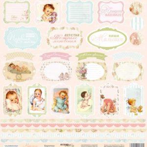 Лист односторонней бумаги 30x30 от Scrapmir Карточки из коллекции Карамель
