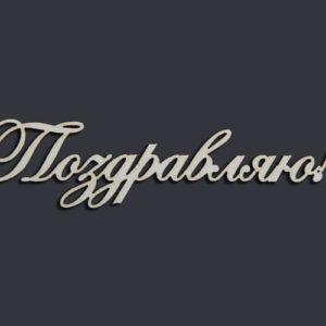 """Чипборд Надпись """"Поздравляю"""""""