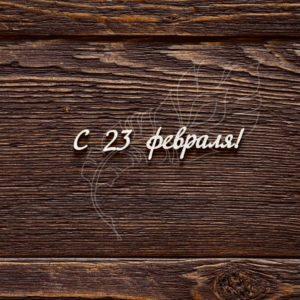 Чипборд С 23 февраля!