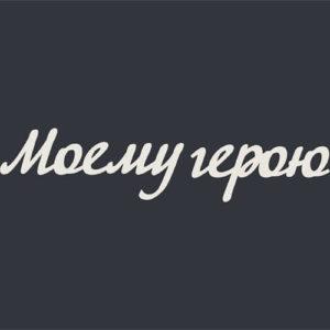 Чипборд Моему герою