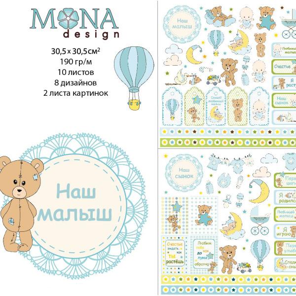 """Набор бумаги Мона Дизайн """"Наш малыш"""""""