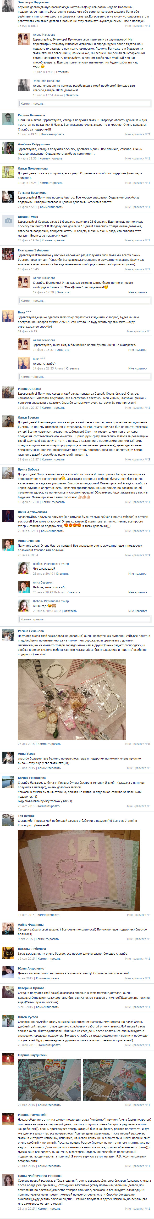 Отзывы о скрапбукинг интернет-магазине Скраподелие (Scrapodelie.ru). Товары для скрапбукинга, кардмейкинга и творчества