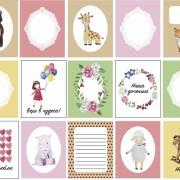 Набор карточек Девчонки от Полкадот