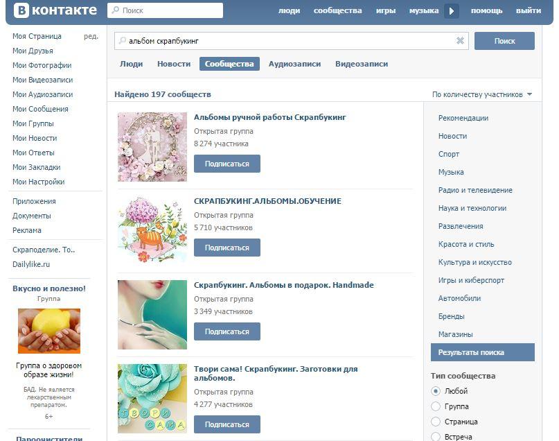 Группы ВКонтакте: Скрапбукинг альбом