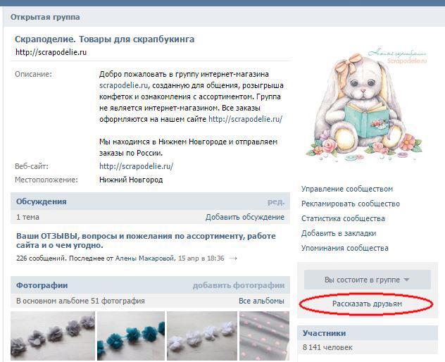 Скрапбукинг ВКонтакте «Рассказать друзьям»