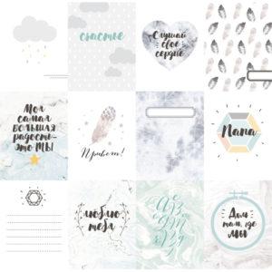 Набор карточек В облаках от Полкадот