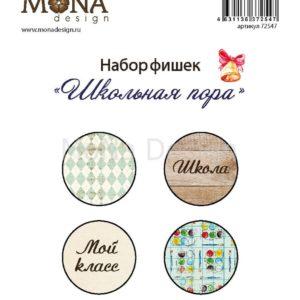 Набор фишек Школьная пора от Мона Дизайн купить в Скрапбукинг интернет магазине Скраподелие
