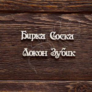 Чипборд набор надписей Бирка, Локон, Соска, Зубик