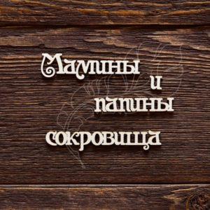 Чипборд надпись Мамины и папины сокровища