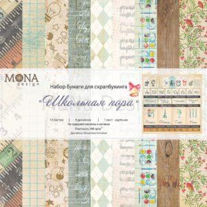 Набор бумаги Школьная пора от Мона Дизайн 30х30 см купить в Скрапбукинг интернет магазине Скраподелие