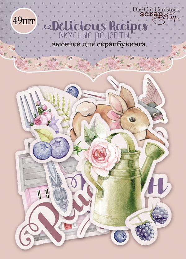 Набор высечек для скрапбукинга Delicious Recipes от СкрапМир 49шт