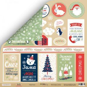 Лист Карточки Hello Christmas