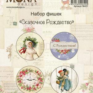 Набор фишек Сказочное Рождество MoNa Design