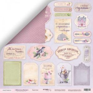 Лист Карточки из коллекции Scrapmir Delicious Recipes