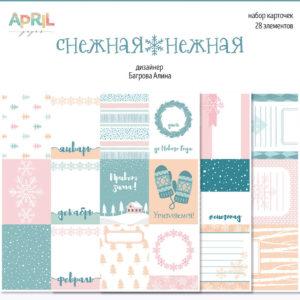 Набор карточек Снежная нежная от April paper 28 шт