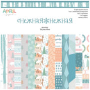 Набор бумаги Снежная нежная от April paper 30х30 см