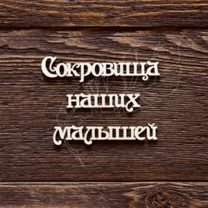 Чипборд Надпись Сокровища наших малышей