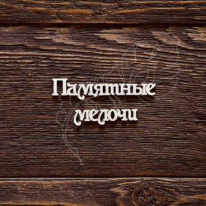 Чипборд надпись Памятные мелочи