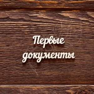 Чипборд надпись Первые документы №3
