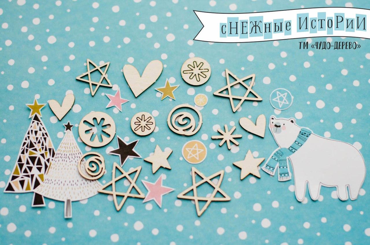 Набор чипборда Звезды Снежные истории
