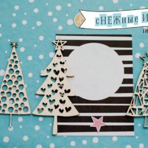 Набор чипборда Елочки Снежные истории