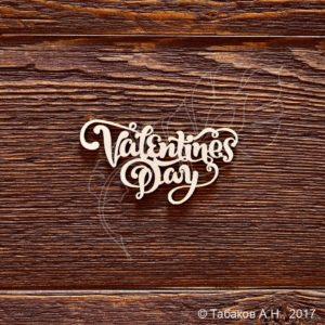 Чипборд Надпись Valentines Day, артикул CB716, бренд Art Lines