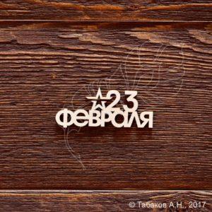 Чипборд Надпись 23 февраля, артикул CB714, бренд Art Lines