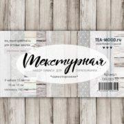 Набор бумаги Текстурная Tea-Mood 15х15 см TXR-003-02