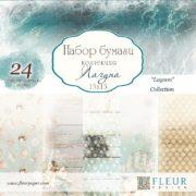 Набор бумаги Лагуна Флер Дизайн 15х15, артикул FD1005415